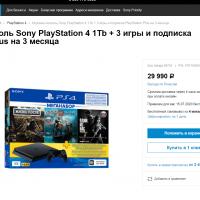 PlayStation 4 внезапно стала дорожать1
