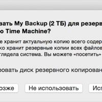 macOS Mojave: инструкция по обновлению2