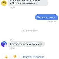 Rozetked Weekly: ассистент «Тинькофф Банка» кроет клиентов матом, а правительство Китая «дудосит» Telegram1