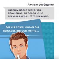 «Лаборатория Касперского» выпустила игру для подростков2