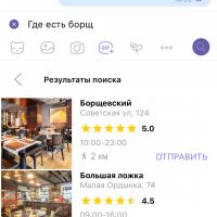 «Яндекс.Карты» помогут найти нужное заведение в Viber2