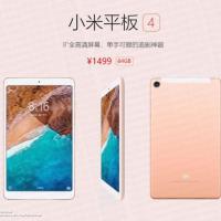 Раскрыты внешний вид и цены Xiaomi Mi Pad 41