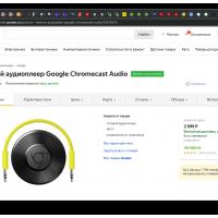 Google прекратила производство Chromecast Audio5