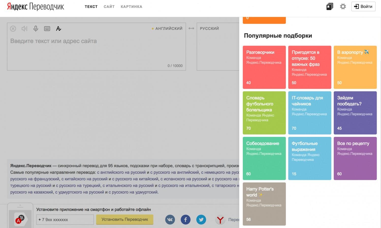 Подборки слов в «Яндекс.Переводчике» помогут учить языки1