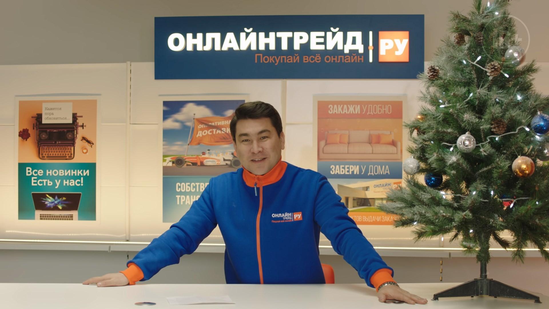 Магазин «Онлайнтрейд.ру» в нестандартной форме рассказал о подходе к каждому клиенту