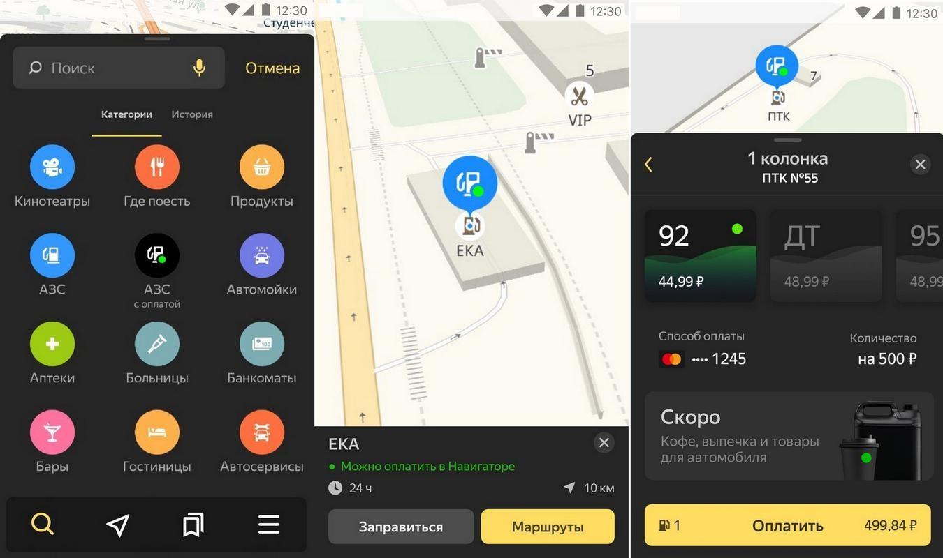 «Яндекс.Навигатор» научился принимать оплату за заправку1