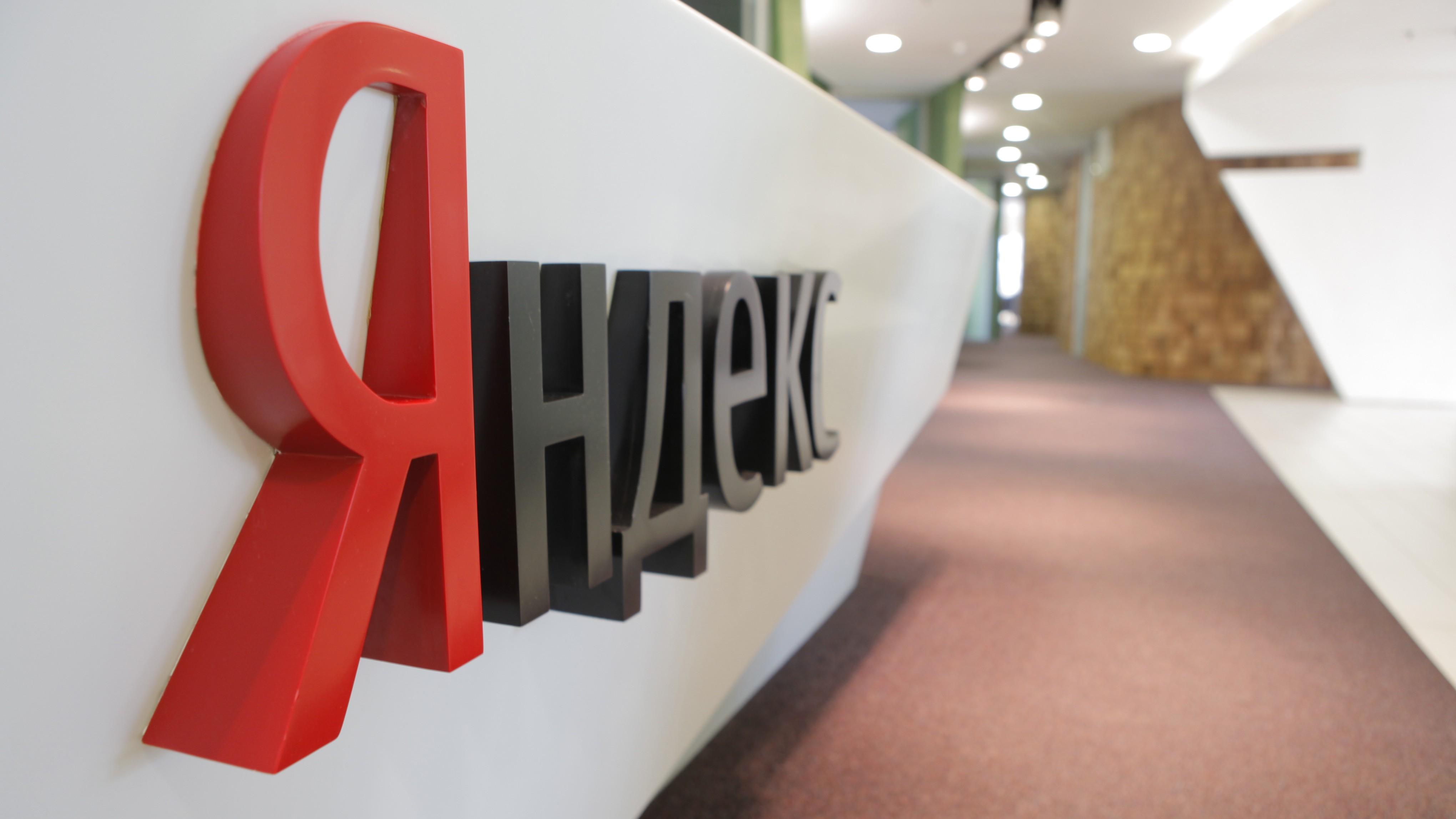 «Яндекс» отчитался за 2 квартал 2018 года