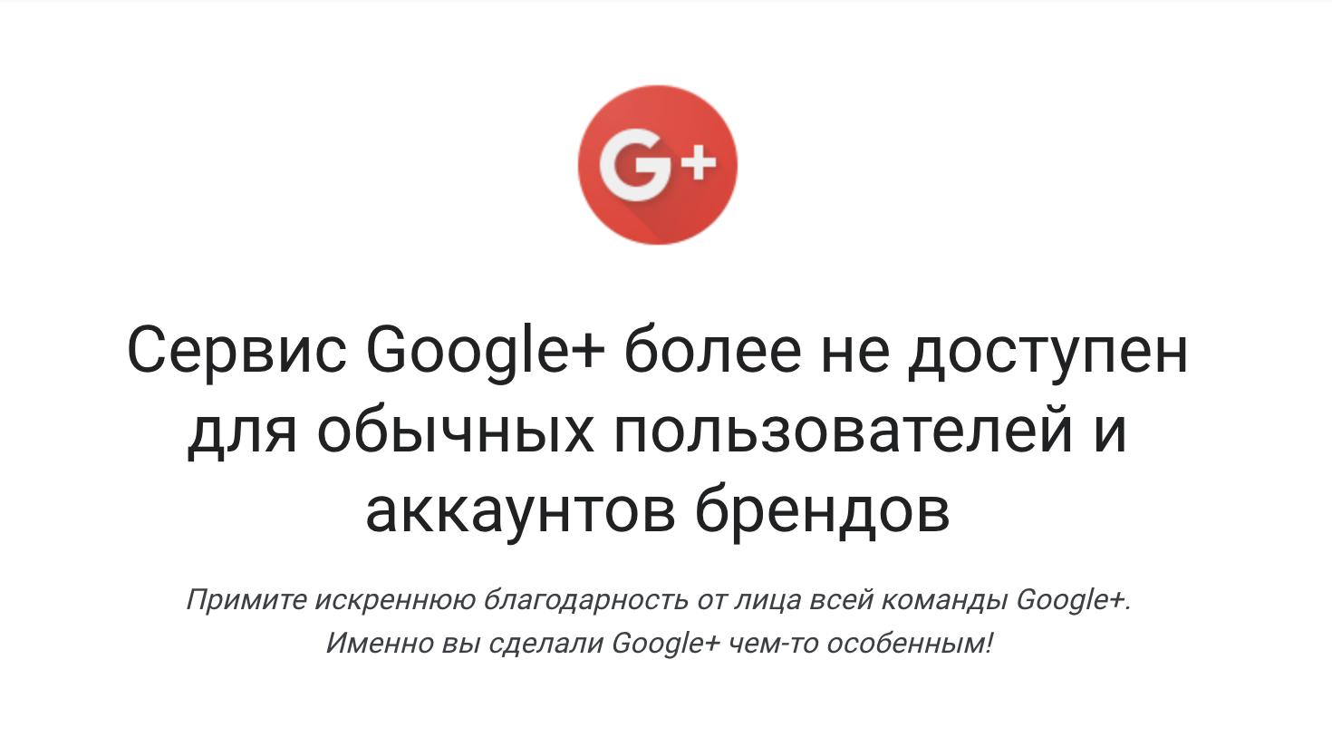 Google+ официально закрыт1