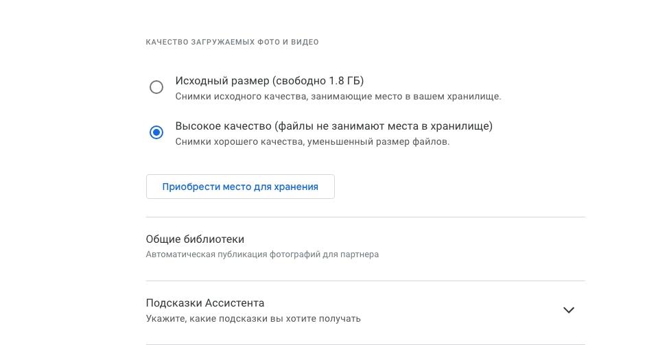 Как получить больше места в вашем хранилище Google2