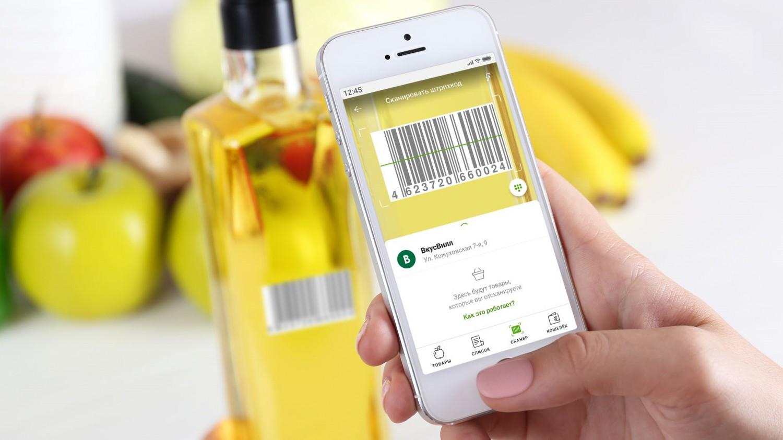 Приложение «Суперчек» позволяет оплачивать покупки в обход касс