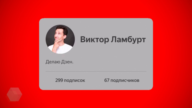 «Яндекс.Дзен» превращается в социальную сеть